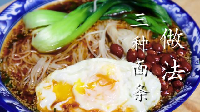 简单又好吃的三种汤面做法,学会就不用吃泡面了,通通十分钟搞定
