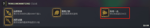 """《【煜星娱乐平台注册】《枪火重生》超稀有成就""""传奇一击""""攻略 新英雄雷落助你一发入魂》"""