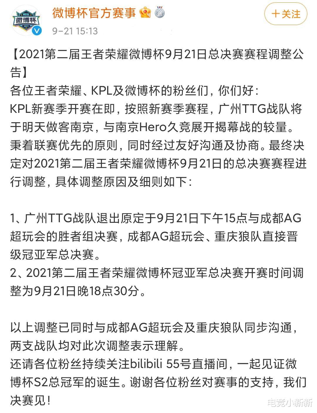 """《【煜星登陆地址】KPL""""弃权队""""诞生,AG和狼队躺进微博杯总决赛!网友炸了:TTG=退堂鼓》"""