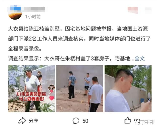 朱之文为儿媳盖别墅被举报?在村里已有3套屋子,网友:真有钱_娱乐新闻主持