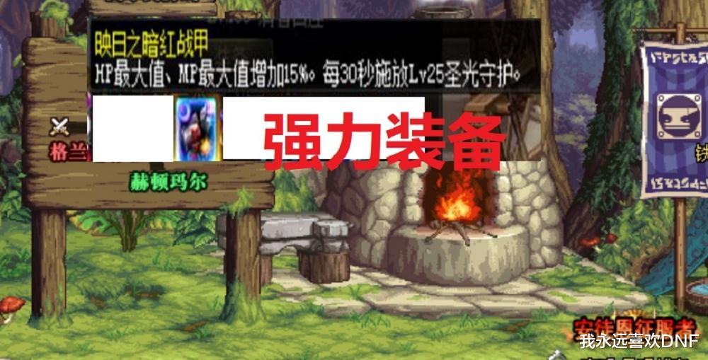 DNF:命运的抉择装备介绍及排行榜,幻象镜子永远滴神 - 游戏资讯(早游戏)