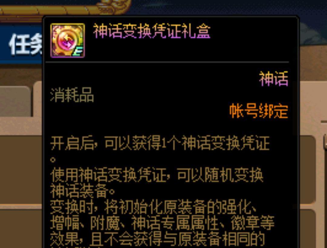 DNF:狂战士带什么神话?最专业全面分析,回归玩家必看。