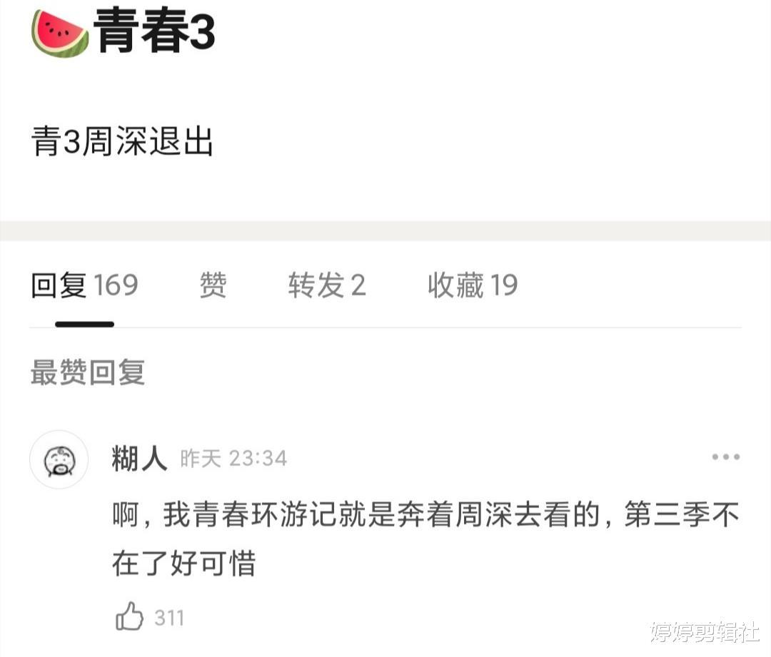 周深退出《青春环游记3》?易烊千玺、山河令CP或加盟,网友:太蹭热度