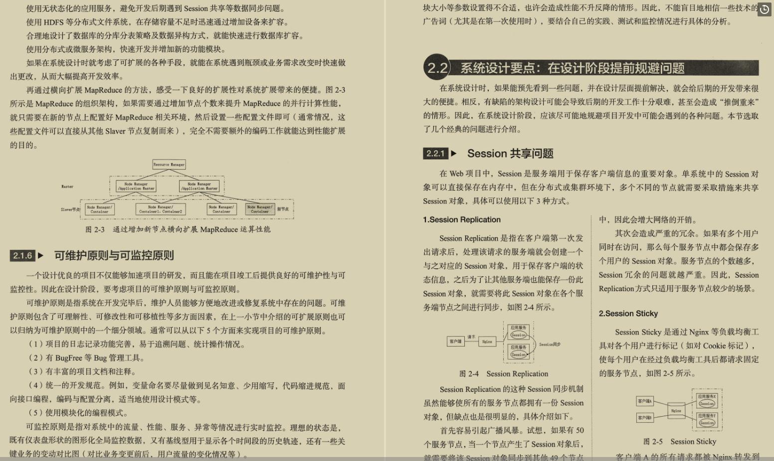 5大核心技术+10大高级框架+200个经典案例 数码科技 第4张