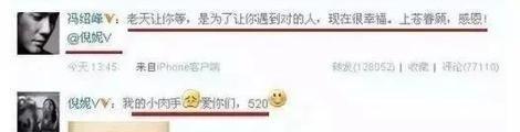 """人前恩爱人后薄凉,揭秘""""花花公子""""冯绍峰和赵丽颖的背后故事!"""