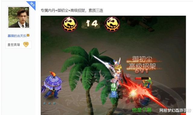 梦幻西游手游:全新套路玩法!玩家打造另类龟丞相,声称是黑科技 - 游戏资讯(早游戏)