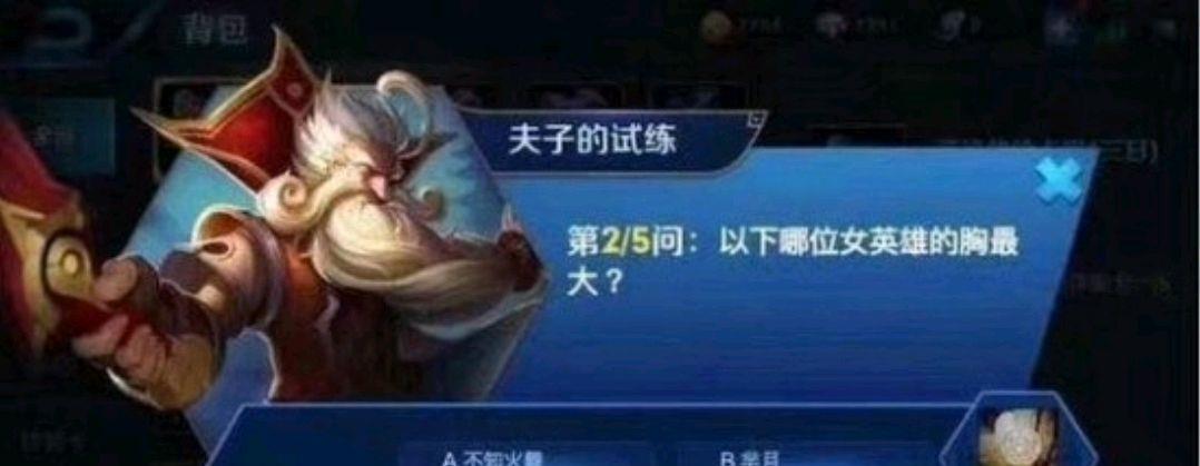 《【煜星手机版登录】王者荣耀:老夫子单挑无敌,却很少上高端排位,玩家:被控下试试》