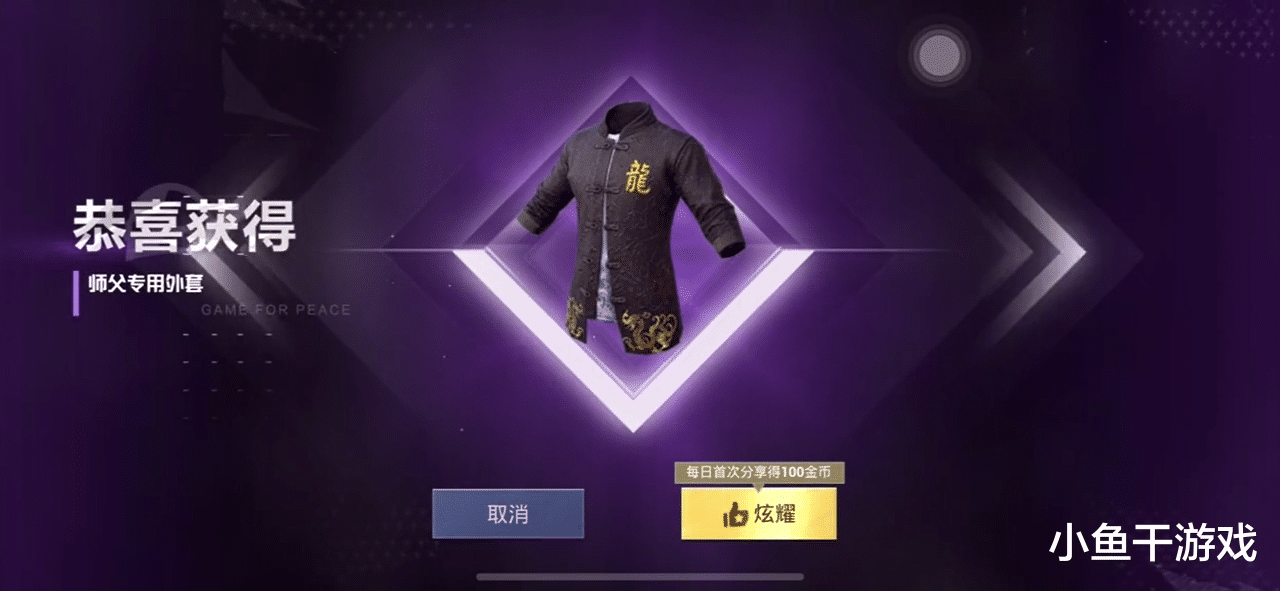 """""""吃鸡""""S1玩家做了3年任务,获得1件紫色外套,印着1个繁体字!"""