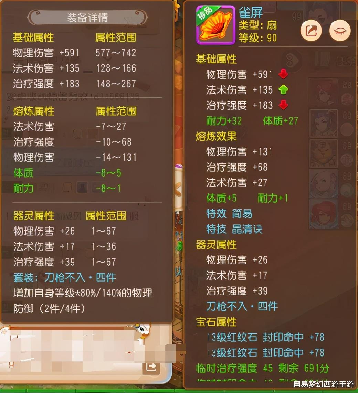 《【煜星在线登陆注册】梦幻西游手游:初始226法伤的极品项链,能否自称勇武第一呢?》