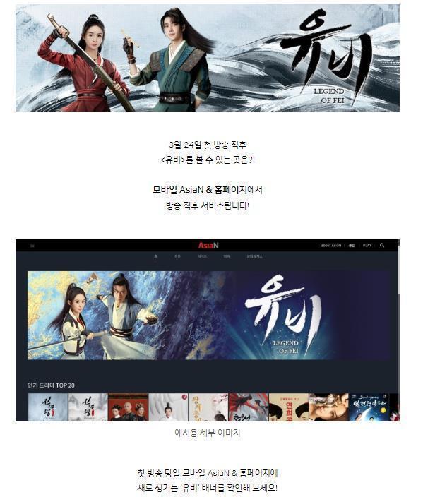 王一博《有翡》韩网首播,因收视热度过高,官网直接被点瘫痪