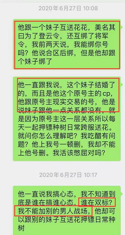 《【煜星娱乐登陆注册】网游奇葩男借钱买大佬号同时撩5个妹妹,分手就要钱不然就威胁818》