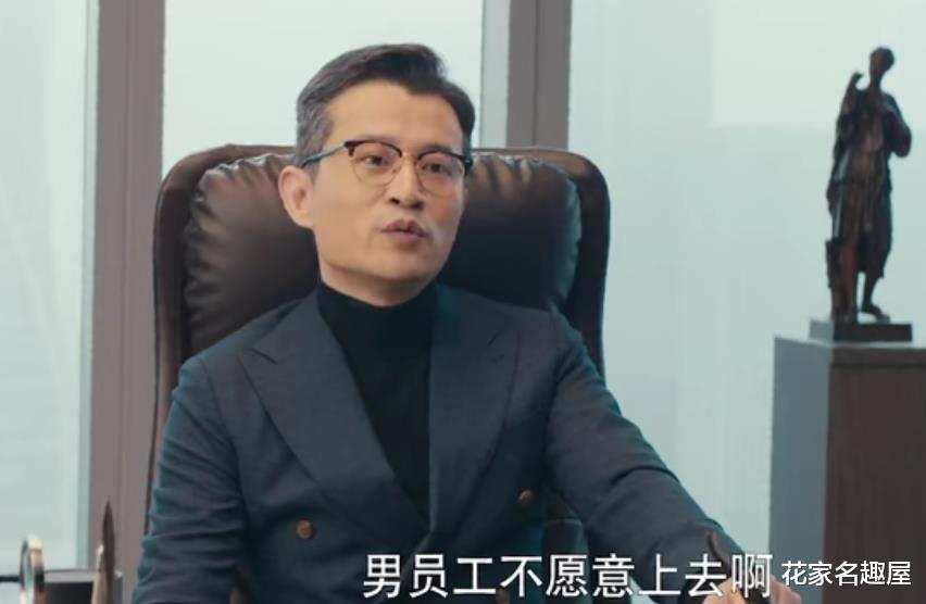 """《我是实的爱你》""""赵李郝马牛纪""""总:6个老板,4种终局"""