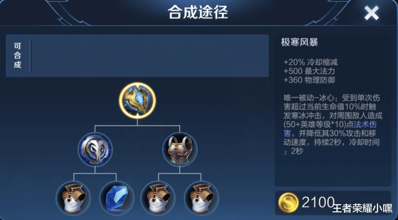 《【煜星注册登录】王者荣耀:S22赛季冷门的9件装备,5件新神装几乎做不出来》