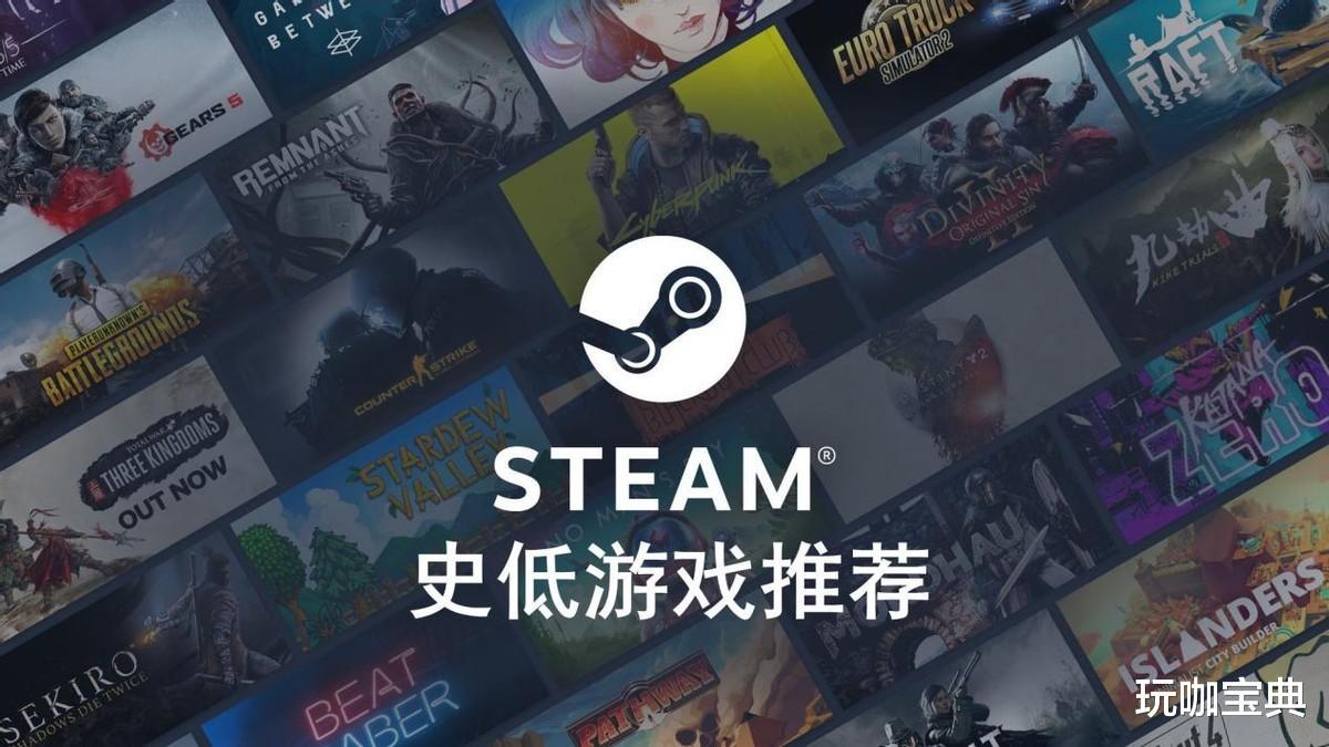 《【煜星账号注册】Steam史低游戏推荐:最值得购买的游戏之一,公认的三款神作!》