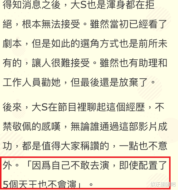 大S曝光《色戒》选角内幕!自称配5天王也不演,网友:难怪汤唯被封杀