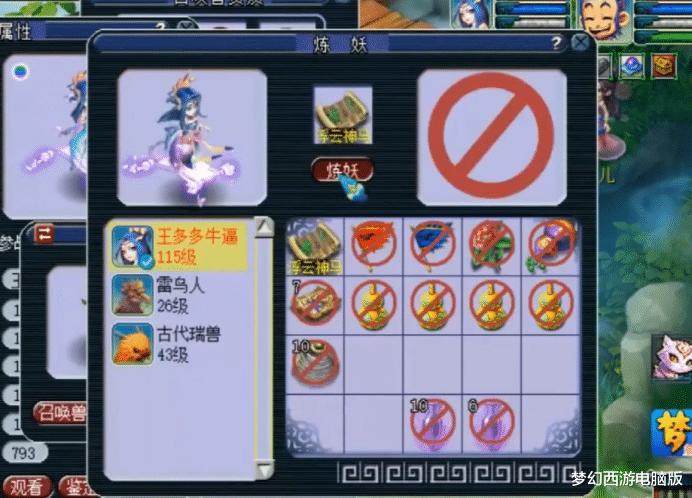 《【煜星在线娱乐注册】梦幻西游:任性玩家为3特殊技能的画魂打上浮云神马,结果悲剧了》