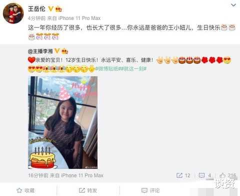 李湘为王诗龄庆12岁生日,蛋糕靠P图,连衣裙是去年的,好低调啊(李湘王诗龄照片)