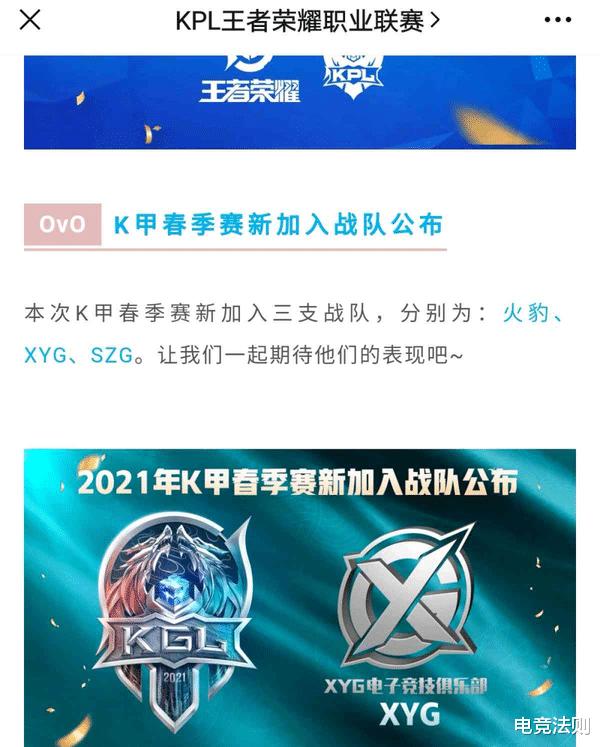 《【手机煜星注册】K甲加入三支全新战队,每一支都大有来头,XYG实力第一》