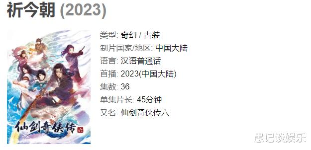 《仙剑6》电视剧备案,计划2022年拍摄,主演阵容成迷(仙剑新剧开拍)