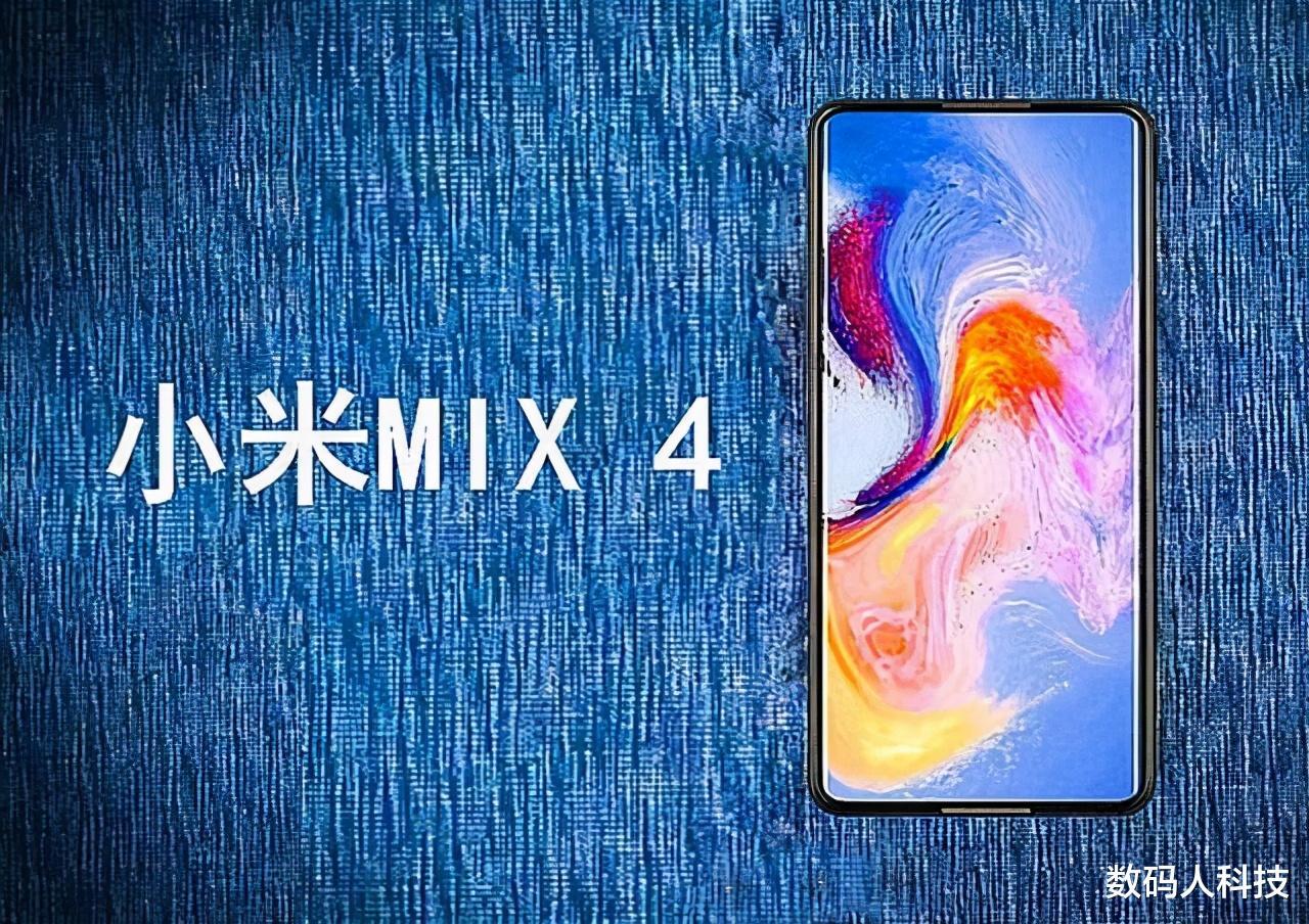 小米MIX4系列手机再次被坐实,最快五月份发布上市 数码科技 第2张
