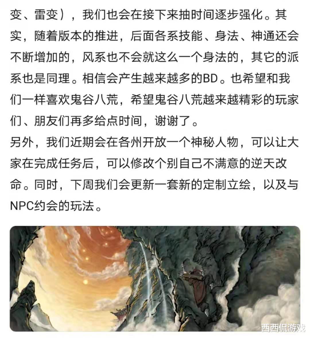 《【煜星娱乐登陆注册】鬼谷工作室终于向玩家妥协,制作人是否要被玩家支配?》
