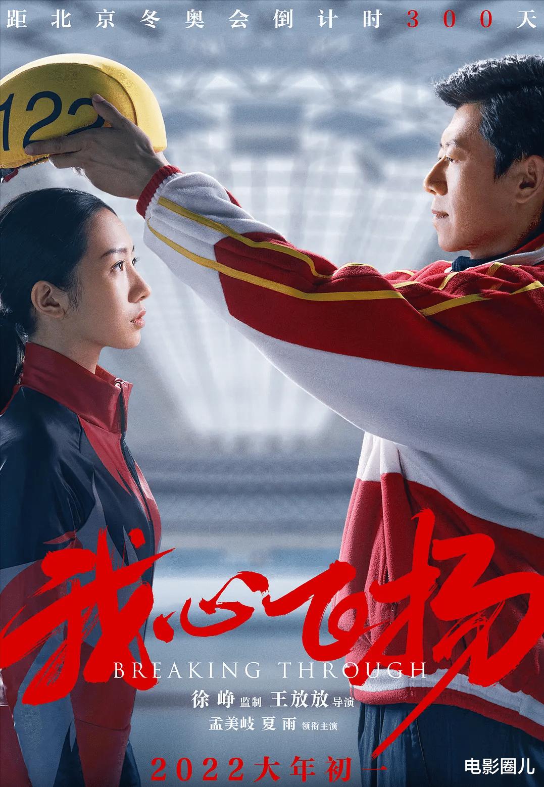 刘昊然沈腾加盟,韩寒新片定档大年初一,正面PK徐峥沈腾