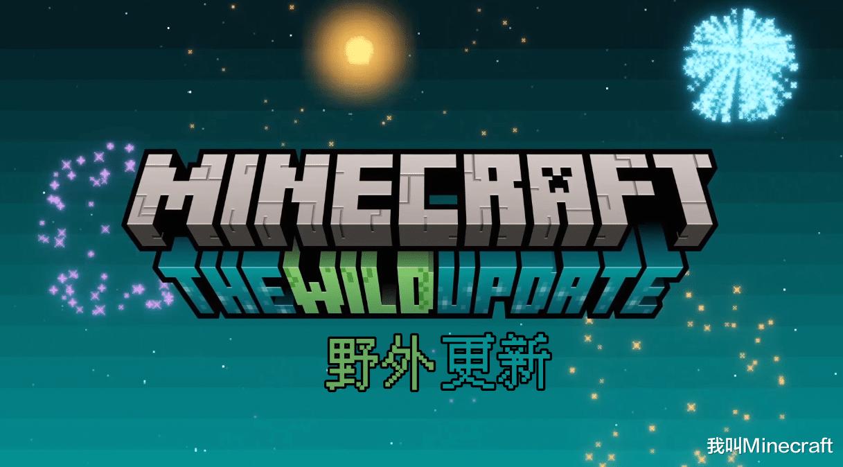 Minecraft Live2021总结:1.19野外更新、深邃城堡、沼泽青蛙等
