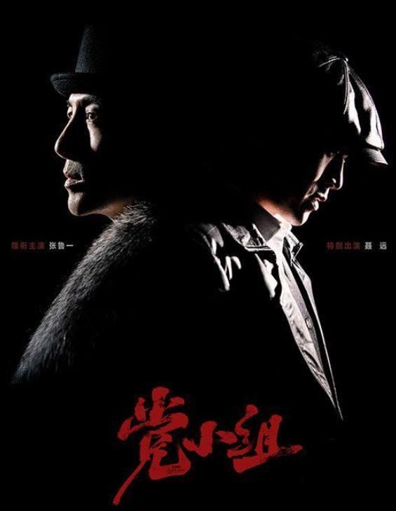 靳东的《无间》未播,另一部谍战剧却将播,张鲁一、聂远主演(靳东电视剧无间)