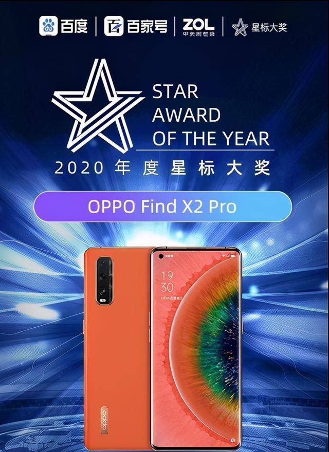 智见未来2020年度星标大奖评选华为Mate40Pro 数码科技 第6张