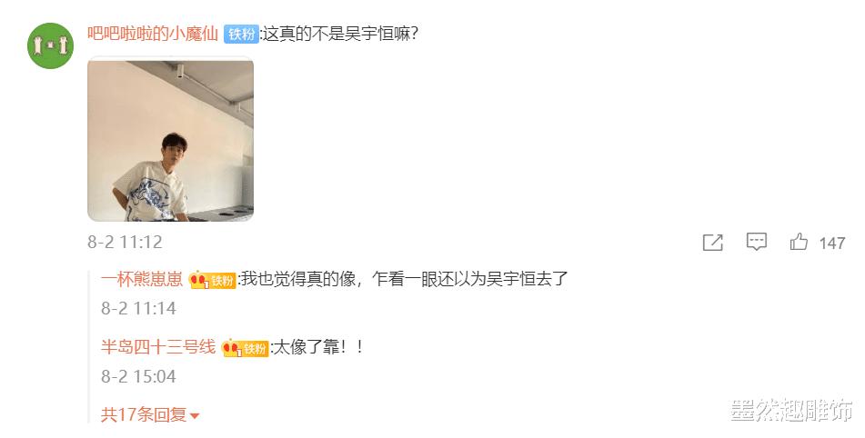 明日之子5官宣:王源火锅四手联弹,学员集体亮相,吴宇恒来了?