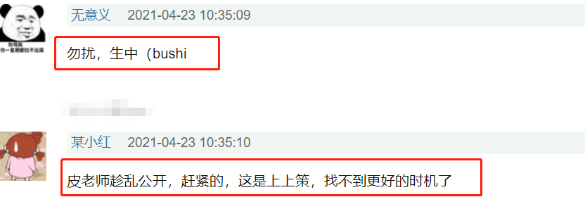 赵丽颖冯绍峰离婚引爆热搜,朱一龙无故被cue