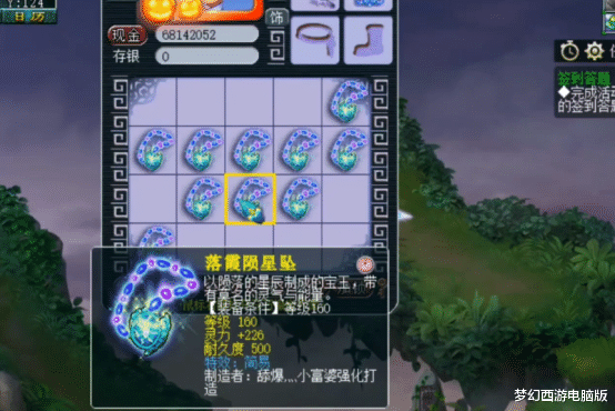 梦幻西游:一车150级武器引出一车160项链,这波铺垫如何?