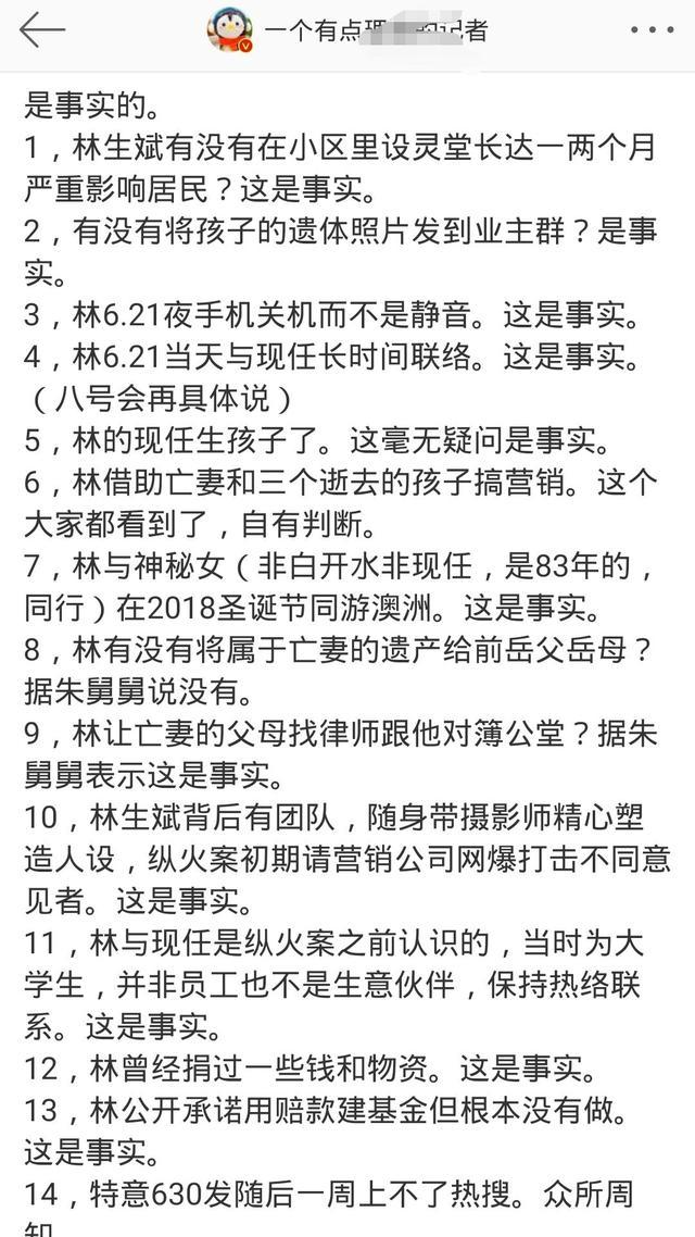林生斌真假传言,多条被确认,现实真的很扎心_娱乐新新闻