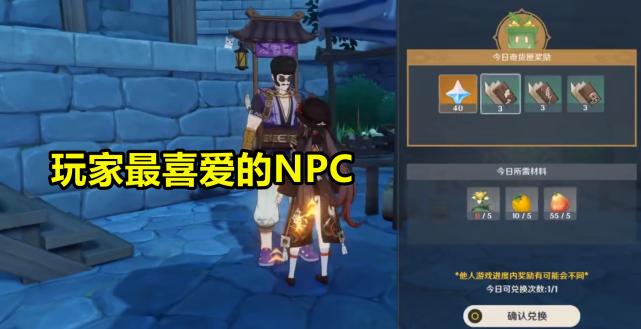"""《【煜星测速注册】每天送60原石!《原神》最善良的NPC,却被米哈游""""遗忘""""》"""