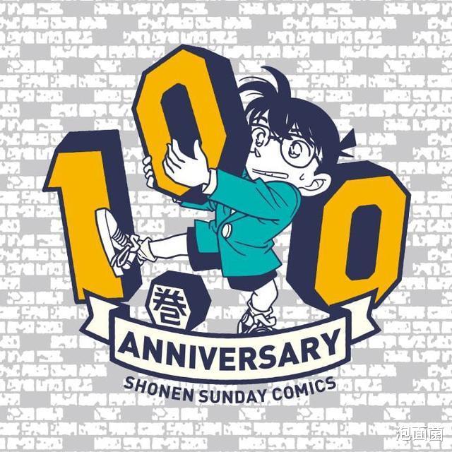 《名侦察柯南》将出漫画单行本100卷,读者想看的终局甚么到来?