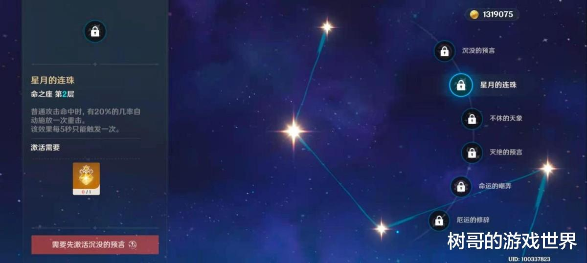 """《【手机煜星注册】原神:没有""""猴戏""""莫娜就没用了?太小看这个水系占星师了!》"""