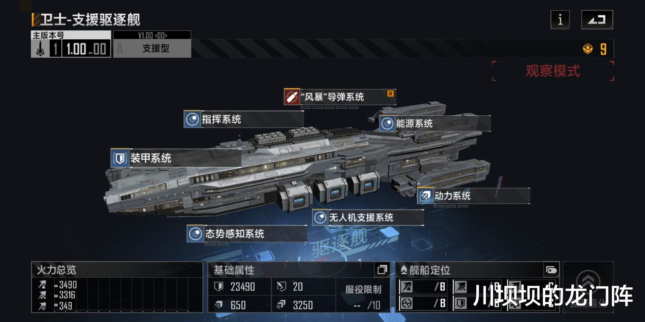 《【煜星娱乐登陆注册】无尽的拉朗格日 非氪金玩家的福音 灼热级驱逐舰》