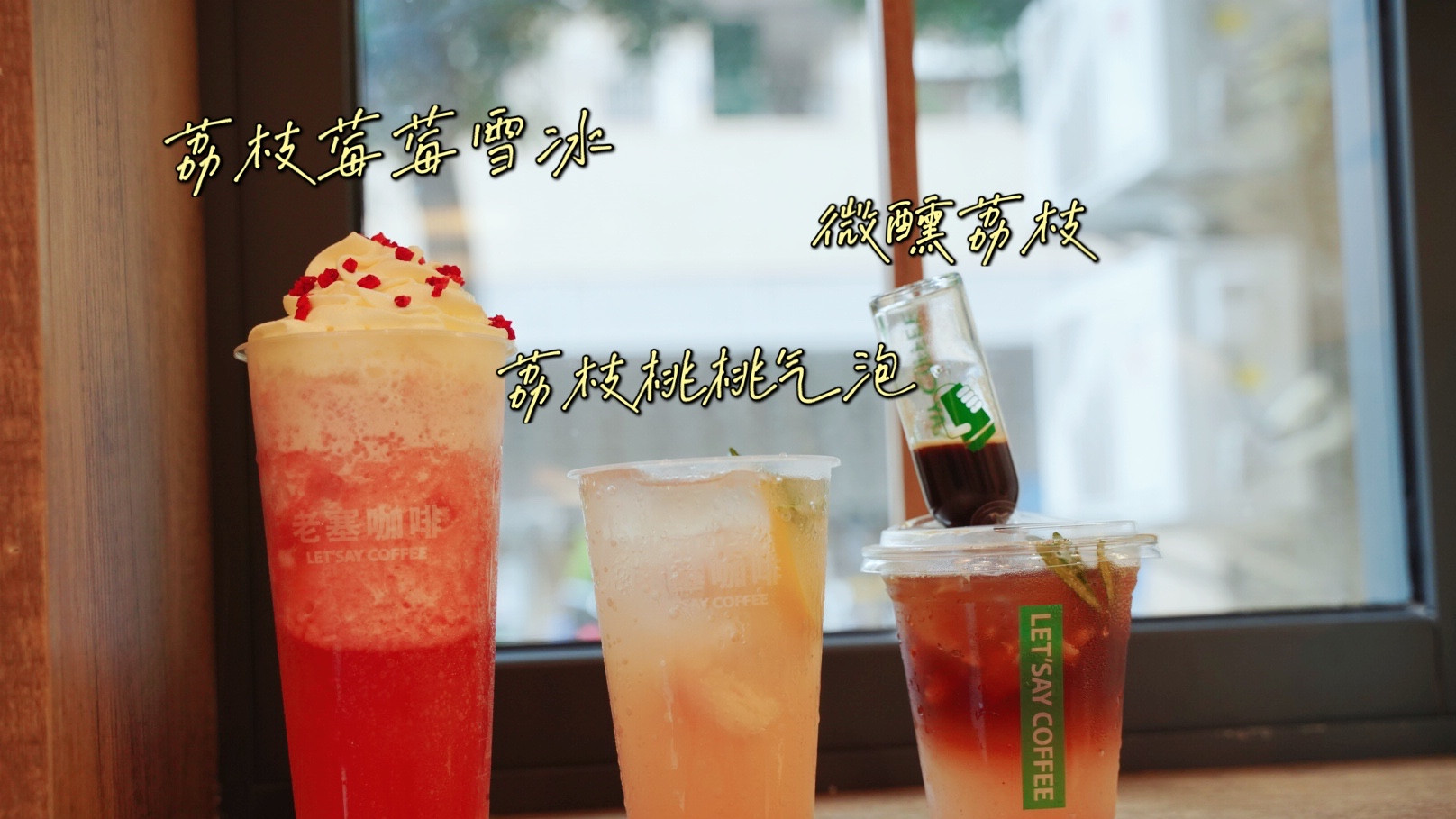 夏日饮品推荐·老塞咖啡|七月是荔枝的季节