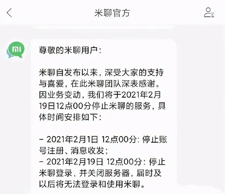 腾讯QQ抄ICQ,奈何Kik不做社交转而投身区块链虚拟币ki 数码科技 第3张