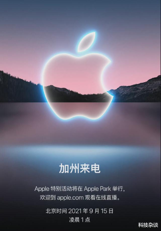 明星娱乐新闻_科技春晚召开日期确认,iPhone13两大信息点确认