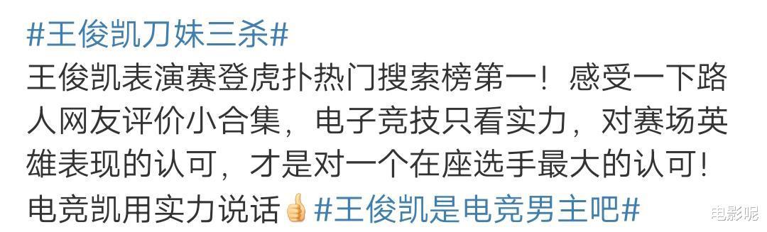 王俊凯新行程官宣,电竞男主第二次登场,背景图还是刀妹!