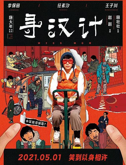 五一档电影:古天乐上演两大片,《中国医生》或成黑马?