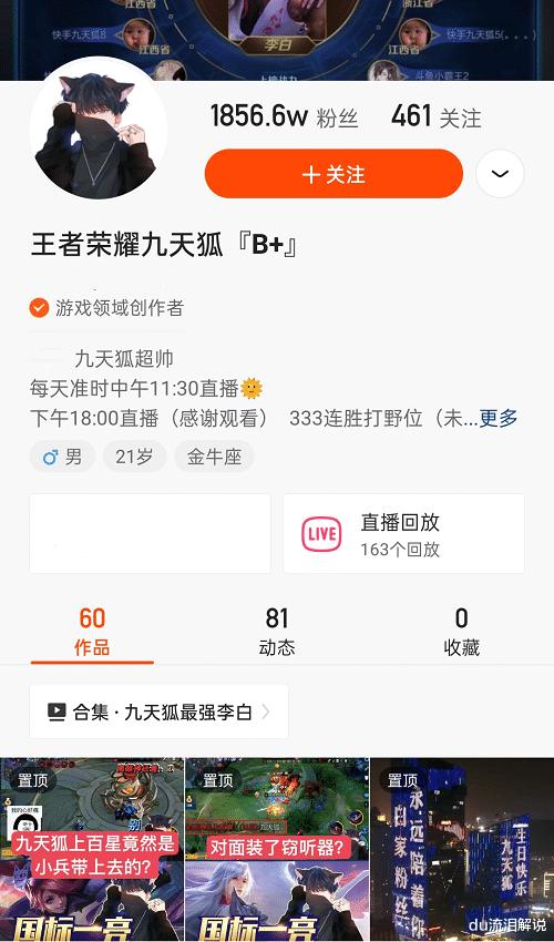 《【煜星娱乐线路】九天狐春节给战队发红包,看到转账的金额后,网友:这也太多了》