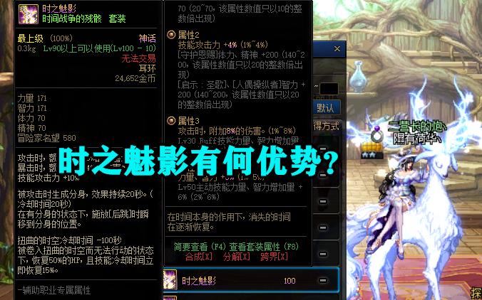 DNF:神话装备35选3!新三幻神有争议,时之魅影能否担起盛名?