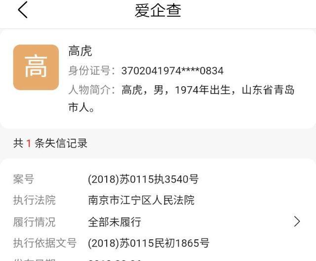他带黄渤出道,跟段奕宏是同学,44岁却负债近400万,成为失信人