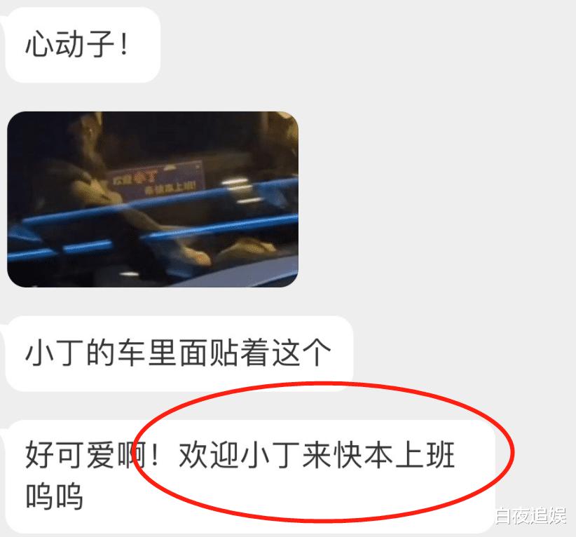 19岁丁程鑫入驻《快本》?节目组安排专车接送,专属标语耐人寻味