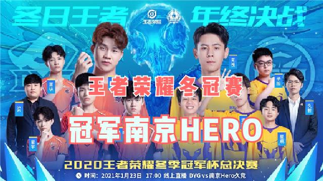 摩尔庄园土豆号密码秋冠DYG爆冷差点被零封,南京hero久竞4:1获得冬季冠军