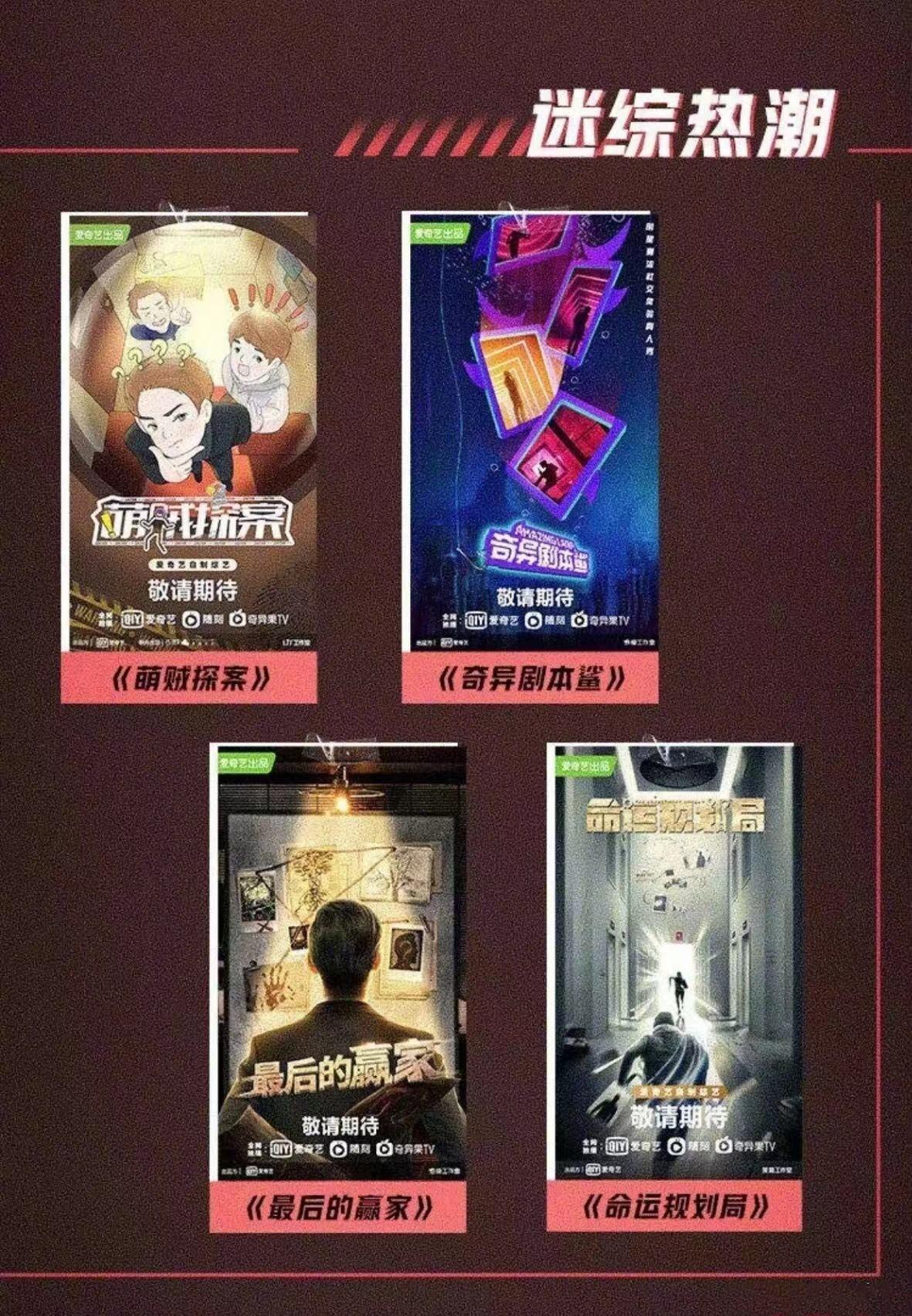 爱奇艺连出4个综艺对于《明星大侦探》,嘉宾很多多少都是芒果台知己_娱乐头条新闻
