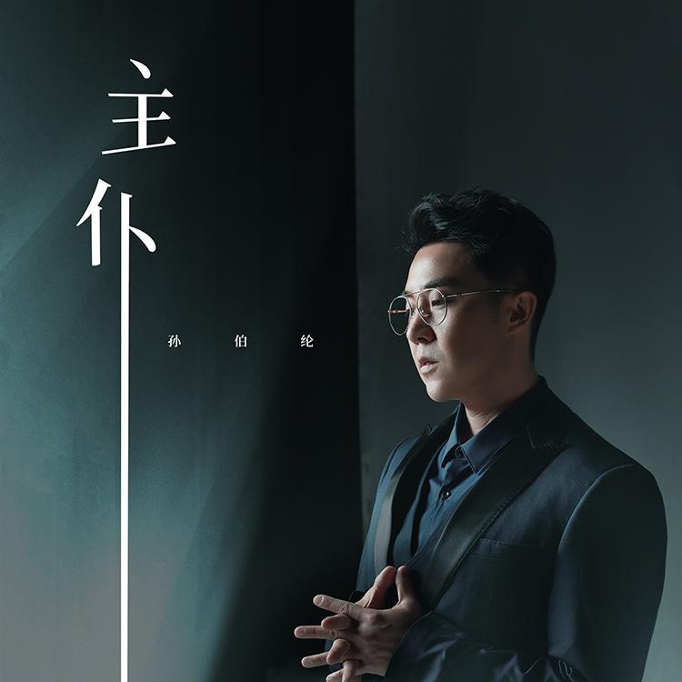 孙伯纶全新音乐单曲《主仆》已全网上线