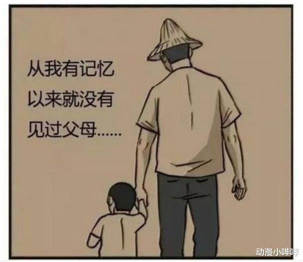 漫画:孙子长得愈来愈帅,爷爷却不愿见告怙恃是谁,终局让人不测